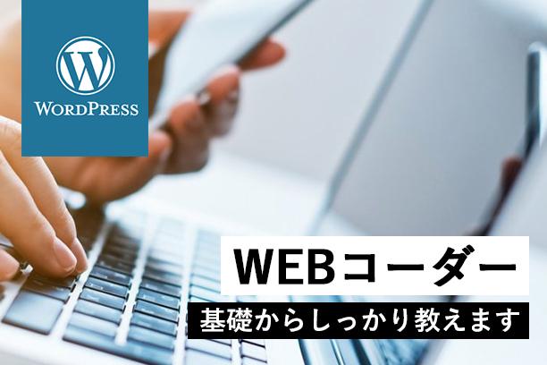 WEBコーダー経験者募集|パート・アルバイト|時給1200円~|JR岐阜駅南口から徒歩3分