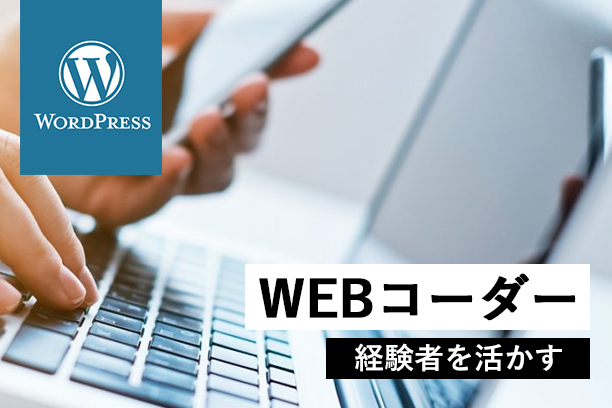 WEBコーダー・プログラマー|正社員20万円~30万円|JR岐阜駅南口から徒歩3分